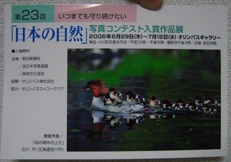 日本の自然 写真コンテスト入賞作品展